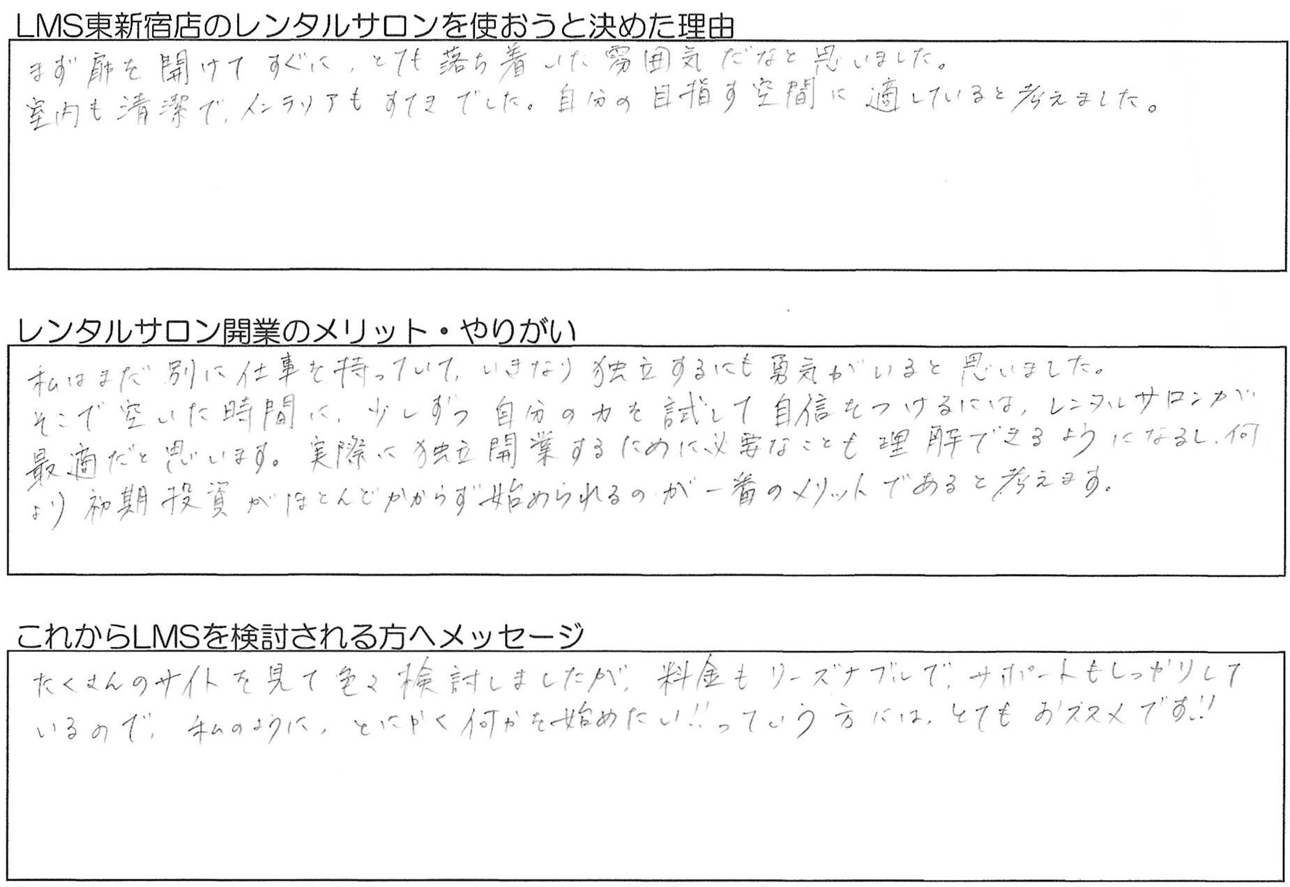 横浜駅レンタルサロンシェアスクール開業